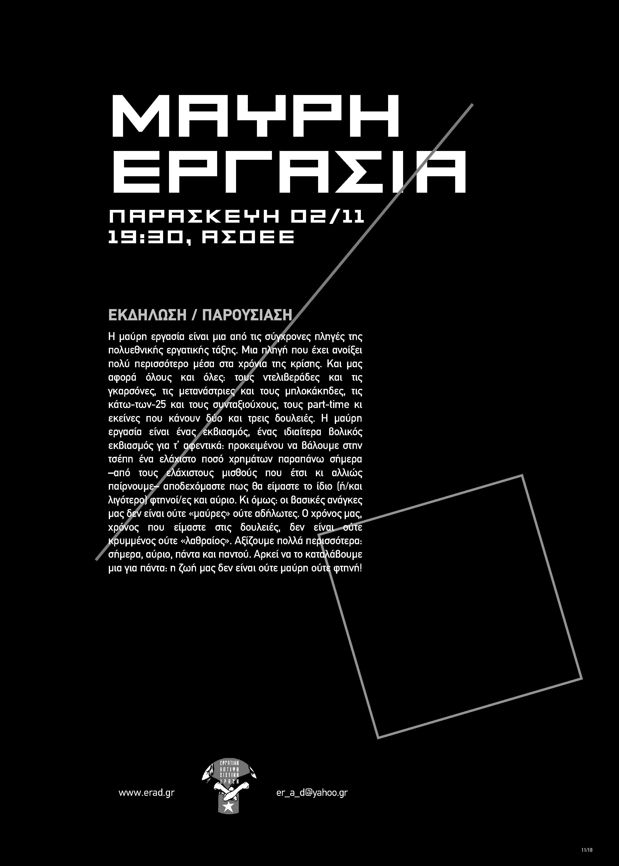Εκδήλωση- Παρουσίαση Παρασκευή 2/11 στις 19:30, ΑΣΟΕΕ